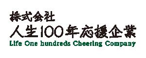 株式会社人生100年応援企業